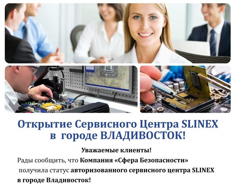 Новый сервисный центр Slinex во Владивостоке!