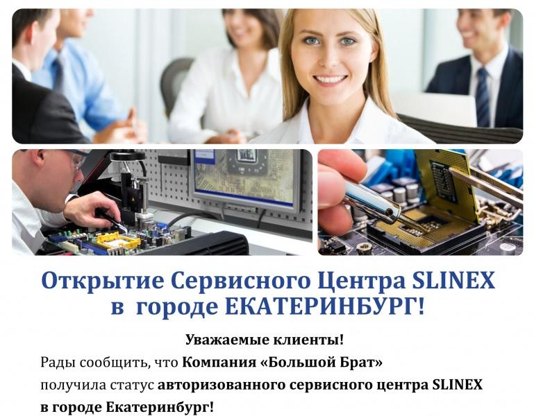 Новый Сервисный центр Slinex в городе Екатеринбург!