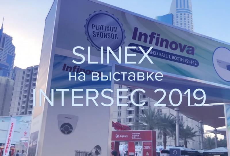 Slinex на выставке Intersec 2019 – покорение Ближнего Востока!