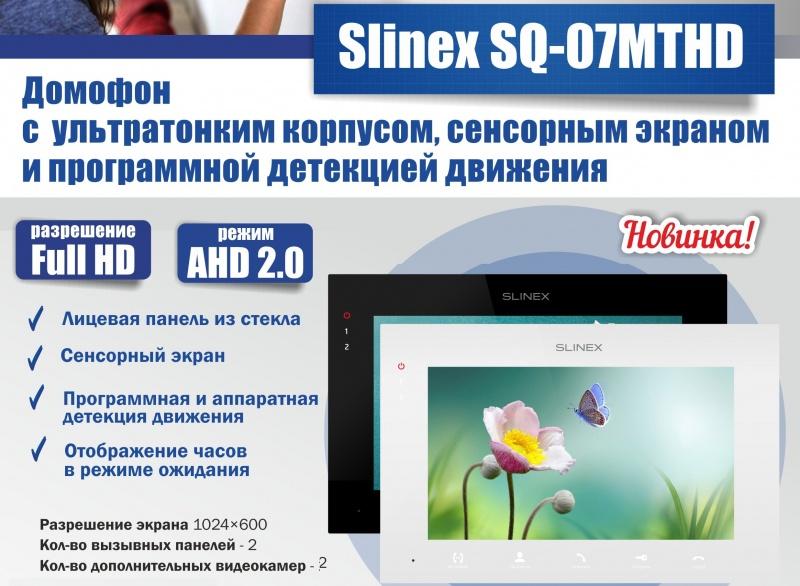 Новинка – домофон с поддержкой HD видеосигнала Slinex SQ-07MTHD