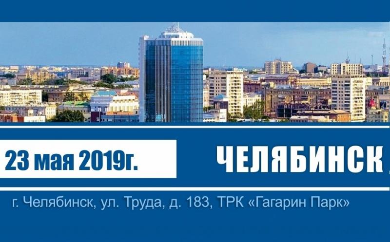 23 мая 2019 года – Электротехнический форум в Челябинске!