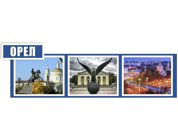 30-й «Форум электротехники и систем безопасности» на один день превратил Орел в электротехническую столицу России