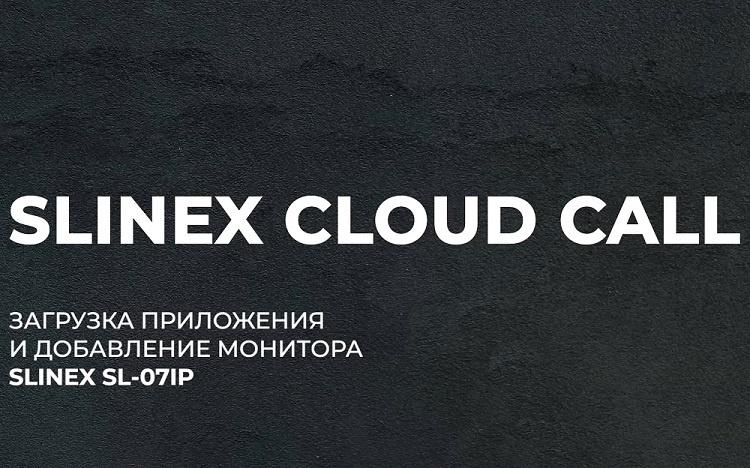 Slinex Cloud Call (iOS): как добавить домофон в приложение? На примере Slinex SL-07IP