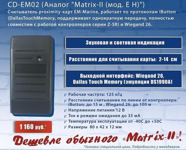 Новинка! Slinex CD-EM02 NEW – считыватель proximity-карт EM-Marin
