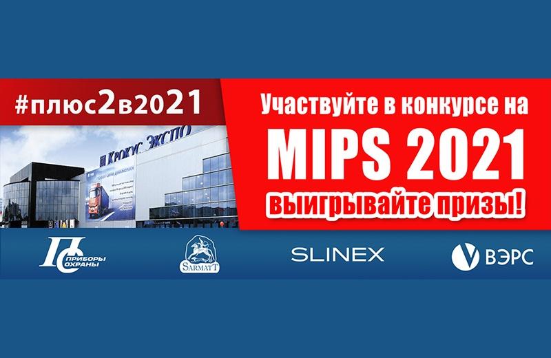 #плюс2в2021: участвуйте в конкурсе на MIPS 2021!