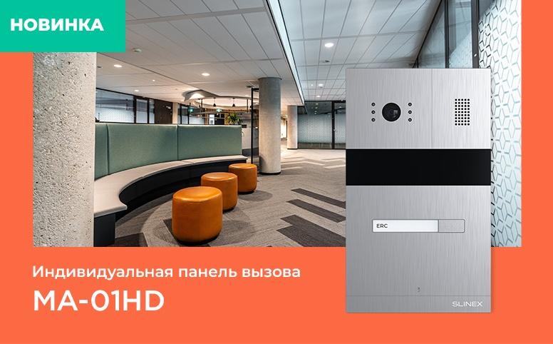 Slinex MA-01HD – вызывная панель, индивидуальная во всём!