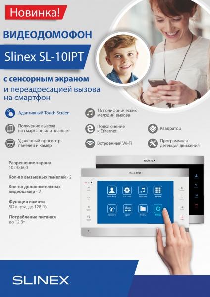 Встречайте! Slinex SL-10IPT – новинка 2018 года!
