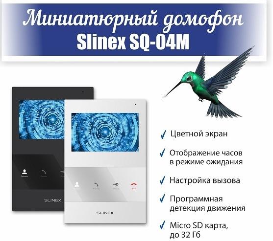 Еще одна новинка 2018 года – Slinex SQ-04M.