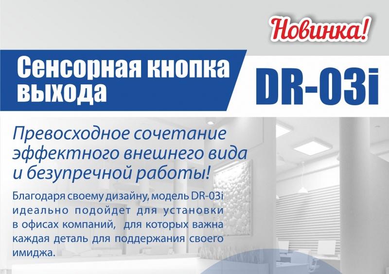 Встречайте новинку – сенсорная кнопка Slinex DR-03i