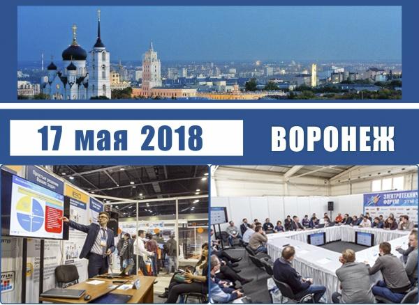 17 мая 2018 >>> Электротехнический форум в Воронеже!