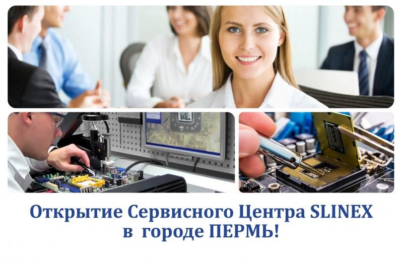 В Перми открылся Сервисный Центр Slinex !